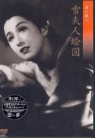 Портрет госпожи Юки (1950)