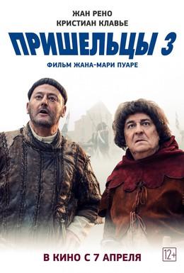 Постер фильма Пришельцы 3: Взятие Бастилии (2016)