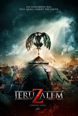 Постер фильма Иерусалим (2015)