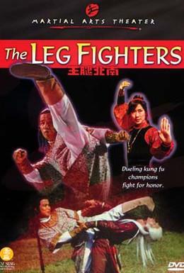Постер фильма Непобедимые ноги кунг-фу (1980)