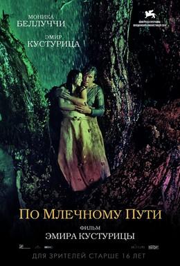 Постер фильма По млечному пути (2016)