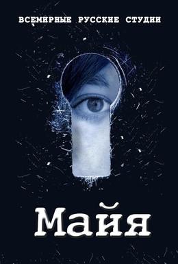 Постер фильма Майя (2014)