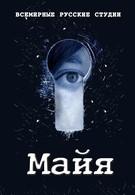 Майя (2014)