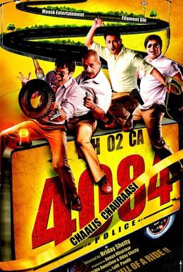 Постер фильма Сорок, восемьдесят четыре (2012)