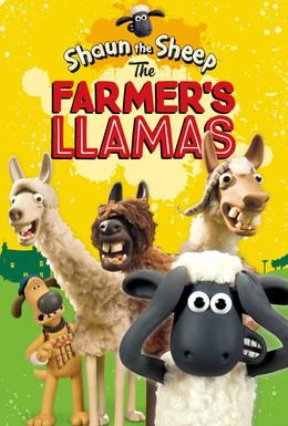 Постер фильма Барашек Шон: Фермерский бедлам (2015)