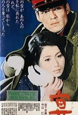 Постер фильма Банкет (1967)
