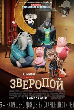 Постер фильма Зверопой (2016)