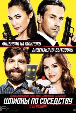 Постер фильма Шпионы по соседству (2016)
