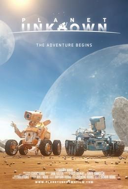 Постер фильма Неизвестная планета (2016)