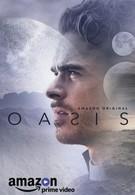 Оазис (2017)