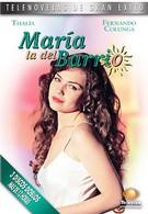 Мария из предместья (1995)