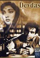 Девдас (1936)