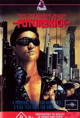Постер фильма Удар из будущего (1991)