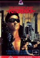 Удар из будущего (1991)