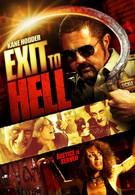 Выход в ад (2013)