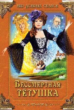 Постер фильма Бессмертная тетушка (1993)