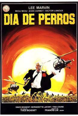 Постер фильма Облава (1984)