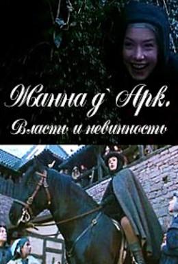 Постер фильма Жанна д`Арк. Власть и невинность (1989)