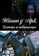 Жанна д`Арк. Власть и невинность (1989)