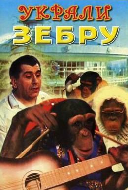 Постер фильма Украли зебру (1972)