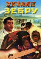 Украли зебру (1972)