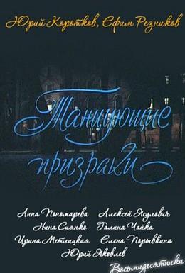 Постер фильма Танцующие призраки (1992)