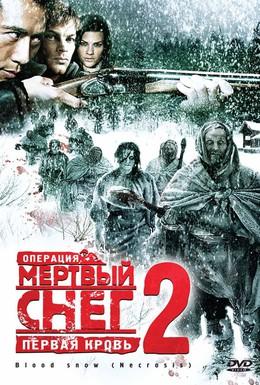 Постер фильма Операция Мертвый снег 2: Первая кровь (2009)