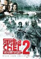 Операция Мертвый снег 2: Первая кровь (2009)