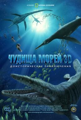 Постер фильма Чудища морей 3D: Доисторическое приключение (2007)