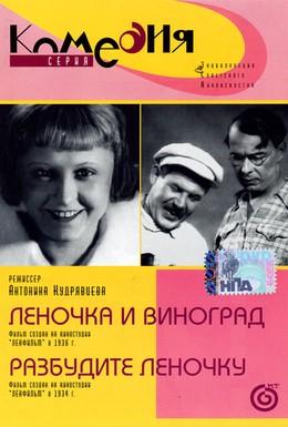 Постер фильма Леночка и виноград (1936)