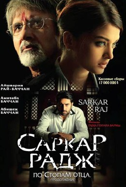 Постер фильма Саркар Радж (2008)
