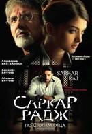 Саркар Радж (2008)