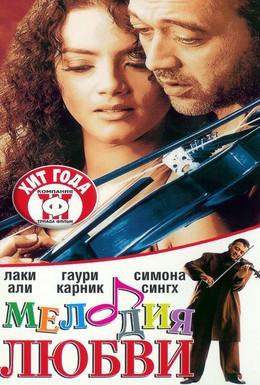 Постер фильма Мелодия любви (2002)