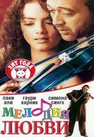 Мелодия любви (2002)