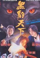 Воины Черного Гепарда (1993)