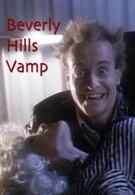Вампир из Беверли Хиллз (1989)