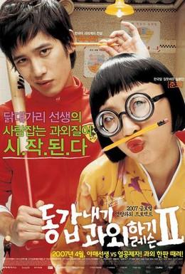 Постер фильма Моя подруга - репетитор-2 (2007)