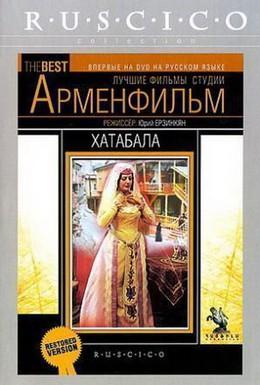 Постер фильма Хатабала (1971)
