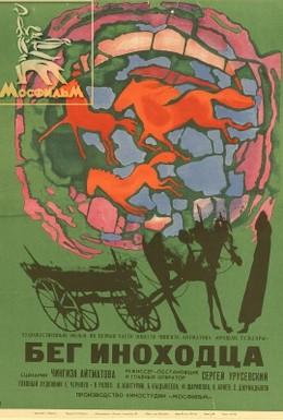 Постер фильма Бег иноходца (1969)