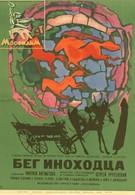 Бег иноходца (1969)