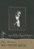 Жил певчий дрозд (1970)