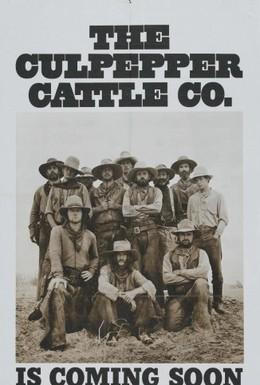 Постер фильма Скотоводческая компания Калпеппера (1972)