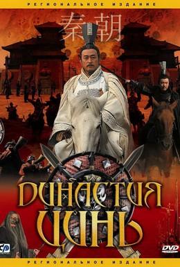 Постер фильма Династия Цин (2007)