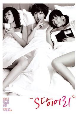 Постер фильма Сексуальный дневник (2004)
