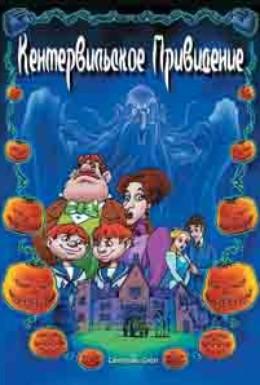 Постер фильма Кентервильское привидение (2001)