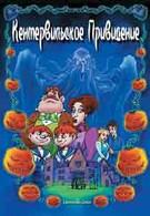 Кентервильское привидение (2001)