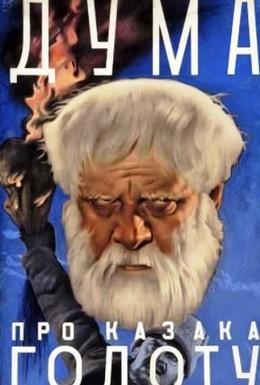 Постер фильма Дума про казака Голоту (1937)