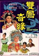 Девушка-принц (1964)