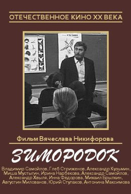 Постер фильма Зимородок (1972)