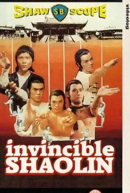 Постер фильма Непобедимый Шаолинь (1978)
